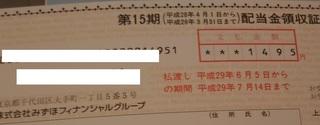 201706_mizuho_haito.jpg